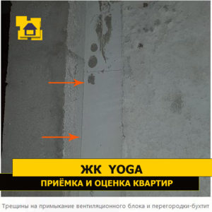 Приёмка квартиры в ЖК Yoga: Трещины на примыкание вентиляционного блока и перегородки-бухтит