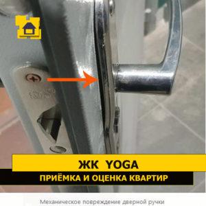 Приёмка квартиры в ЖК Yoga: Механическое повреждение дверной ручки