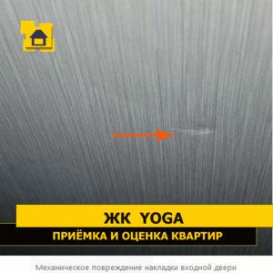 Приёмка квартиры в ЖК Yoga: Механическое повреждение накладки входной двери