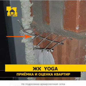 Приёмка квартиры в ЖК Yoga: Не подрезанна армировочная сетка