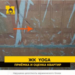 Приёмка квартиры в ЖК Yoga: Нарушена целостность керамического блока