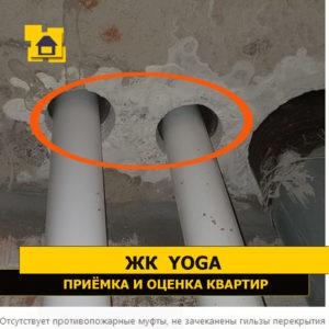 Приёмка квартиры в ЖК Yoga: Щель на примыкание импоста