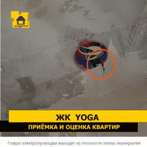 Приёмка квартиры в ЖК Yoga: Гофра электропроводки выходит из плоскости плиты перекрытия
