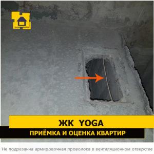 Приёмка квартиры в ЖК Yoga: Не подрезанна армировочная проволока в вентиляционном отверстие