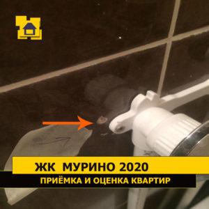 Приёмка квартиры в ЖК Мурино 2020: Скол на плитке