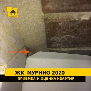 Приёмка квартиры в ЖК Мурино 2020: Примыкание отлива не загерметизировано