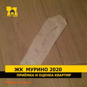 Приёмка квартиры в ЖК Мурино 2020: Перепад по стяжке 8 мм на 1 м.п.