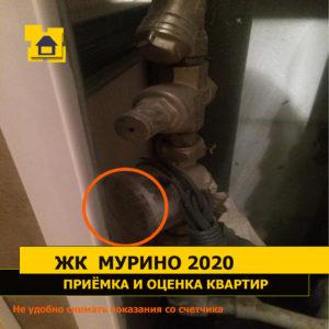 Приёмка квартиры в ЖК Мурино 2020: Счётчик развернут таким образом что не удобно снимать показания