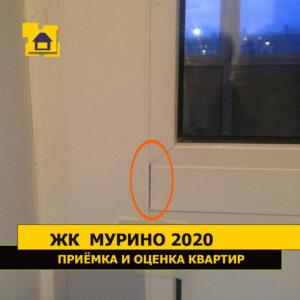 Приёмка квартиры в ЖК Мурино 2020: Щель в импосте