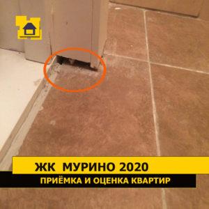 Приёмка квартиры в ЖК Мурино 2020: Щели в примыкании коробки к полу