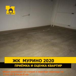 Приёмка квартиры в ЖК Мурино 2020: Общее замечание по стяжке пола во всей квартире. Перепады на  1 м.п. От 5 мм до 8 мм