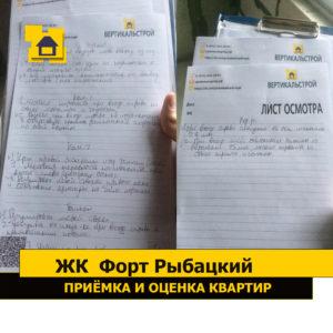 Приёмка квартиры в ЖК Форт Рыбацкий: Листы осмотра