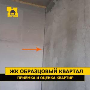 Приёмка квартиры в ЖК Образцовый квартал: Перегородка не закреплена в монолит