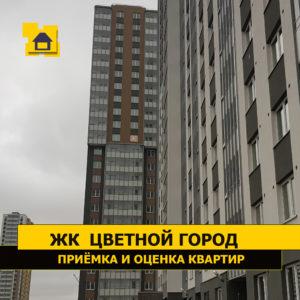 """Отчет о приемке квартиры в ЖК """"Цветной город"""""""