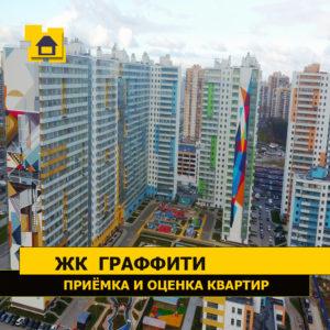 """Отчет о приемке квартиры в ЖК """"Граффити"""""""