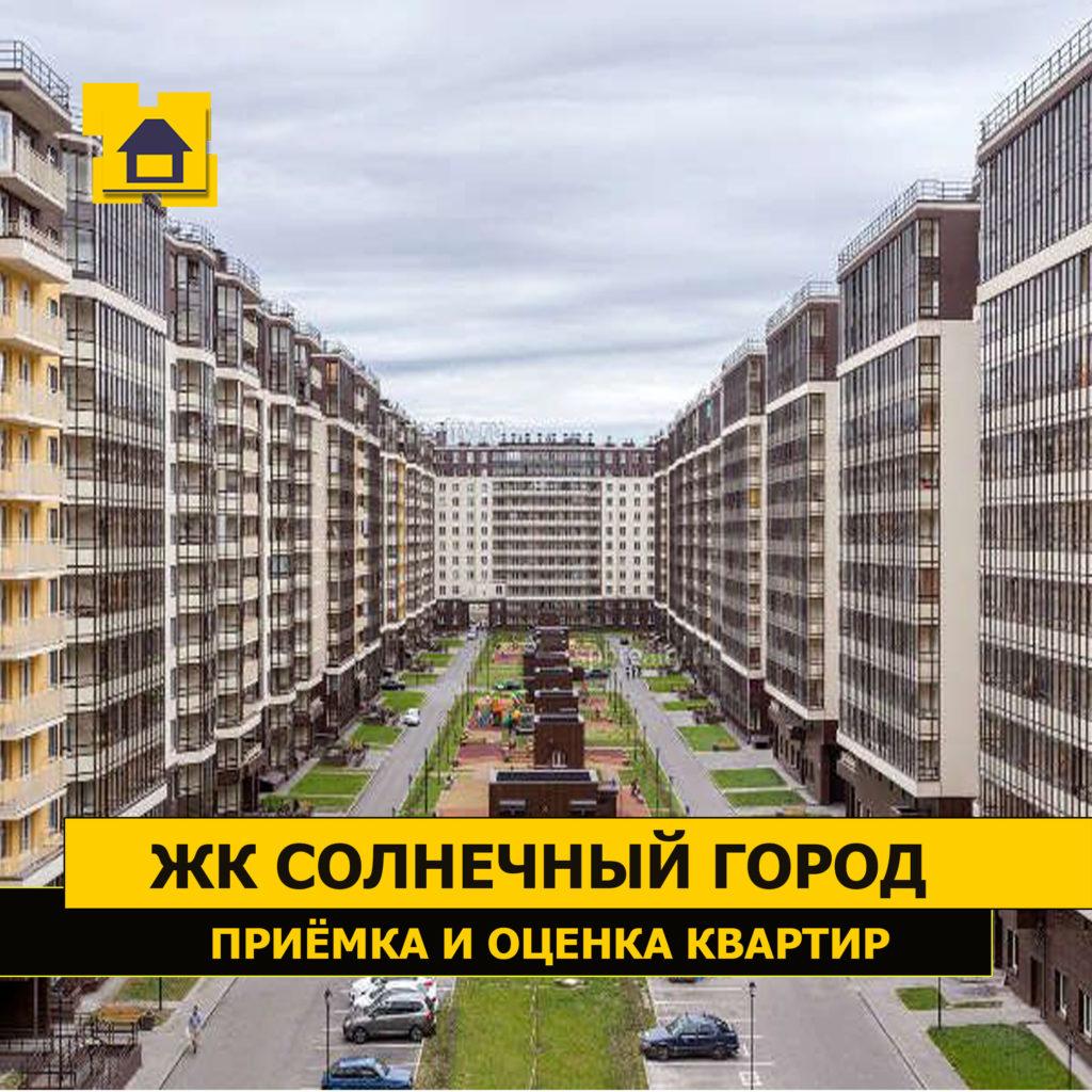 Отчёт о приёмке квартиры в ЖК солнечный город 24 марта