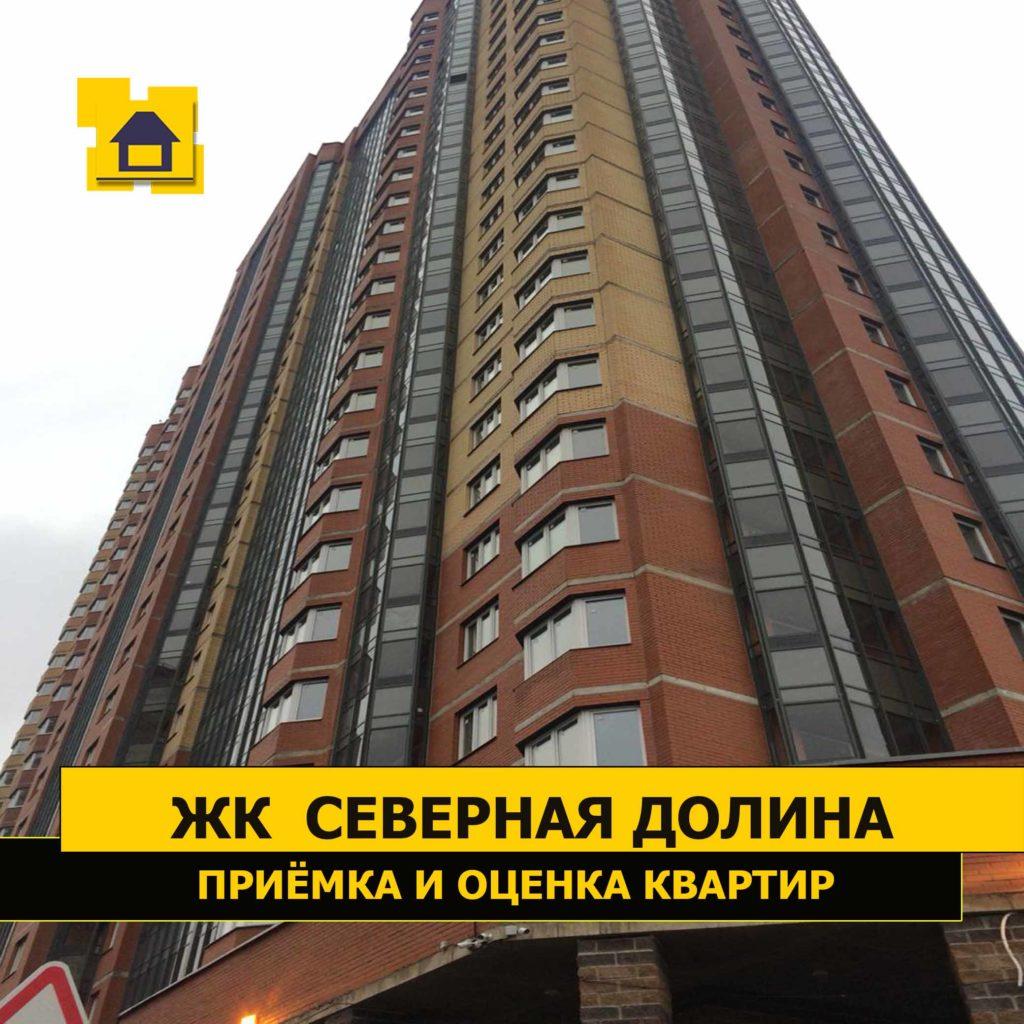 Отчёт о приёмке квартиры в ЖК северная долина 24 марта