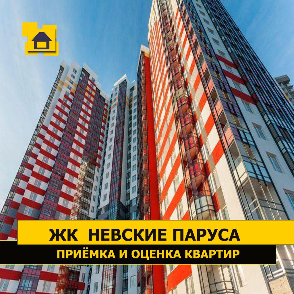 Отчёт о приёмке квартиры в ЖК невские паруса 23 марта