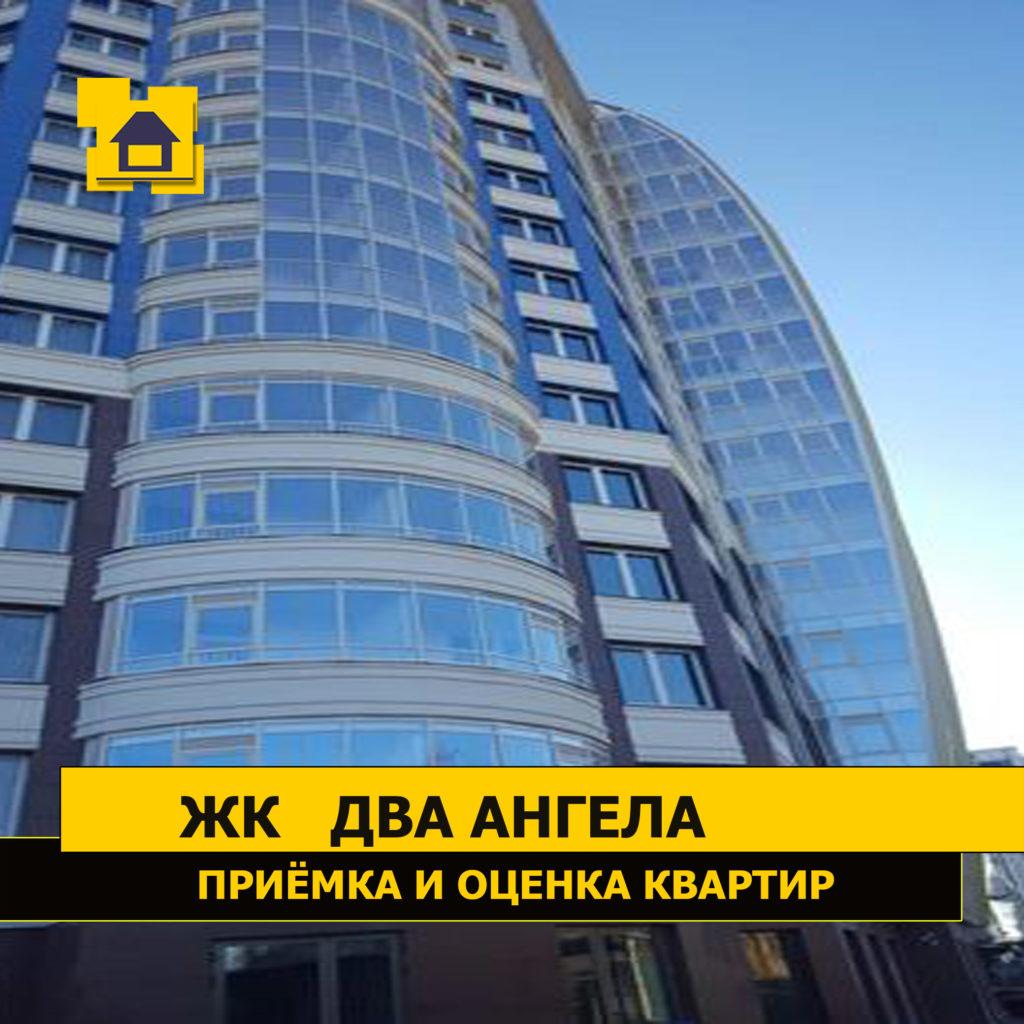 Отчёт о приёмке квартиры в ЖК два ангела 27 марта