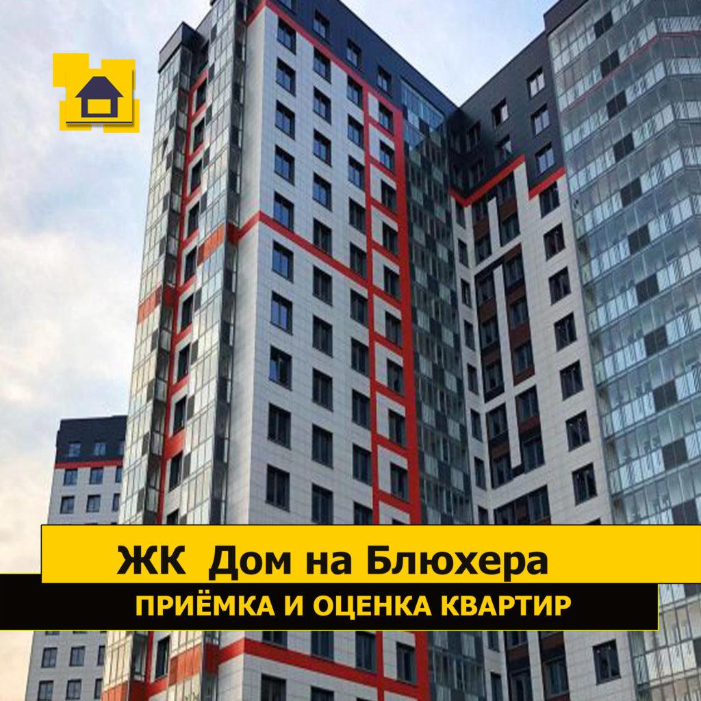 Отчёт о приёмке квартиры в ЖК дом на блюхера 27 марта