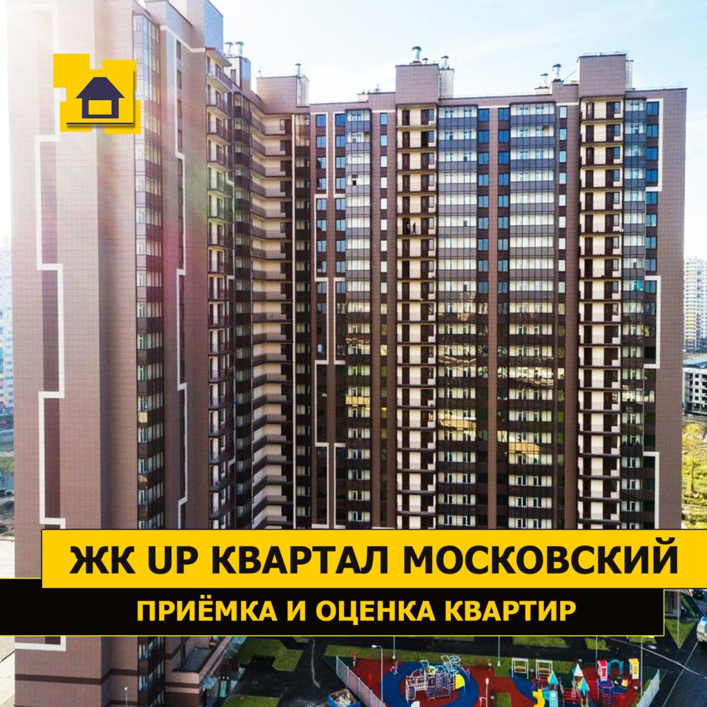 Отчёт о приёмке квартиры в ЖК ап квартал московский 26 марта