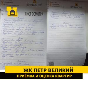 Приёмка квартиры в ЖК Петр Великий и Екатерина Великая: Листы осмотра