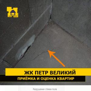 Приёмка квартиры в ЖК Петр Великий и Екатерина Великая: Разрушение стяжки пола