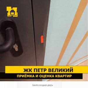 Приёмка квартиры в ЖК Петр Великий и Екатерина Великая: Замята входная дверь