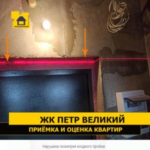 Приёмка квартиры в ЖК Петр Великий и Екатерина Великая: Нарушена геометрия входного проёма