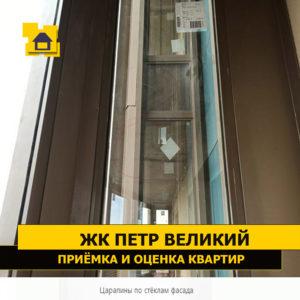 Приёмка квартиры в ЖК Петр Великий и Екатерина Великая: Царапины по стёклам фасада