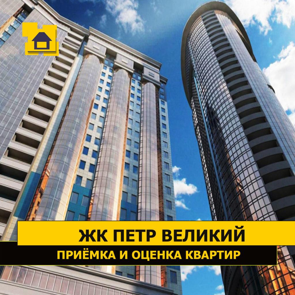 Отчёт о приёмке квартиры в ЖК петр великий 28 апреля макс