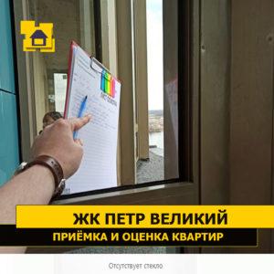 Приёмка квартиры в ЖК Петр Великий и Екатерина Великая: Отсутствует стекло
