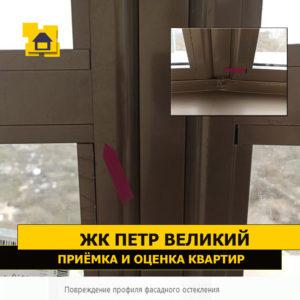 Приёмка квартиры в ЖК Петр Великий и Екатерина Великая: Повреждение профиля фасадного остекления