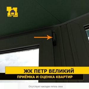 Приёмка квартиры в ЖК Петр Великий и Екатерина Великая: Отсутствуют накладки петель окна
