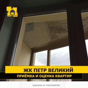 Приёмка квартиры в ЖК Петр Великий и Екатерина Великая: Царапины по стеклопакетам