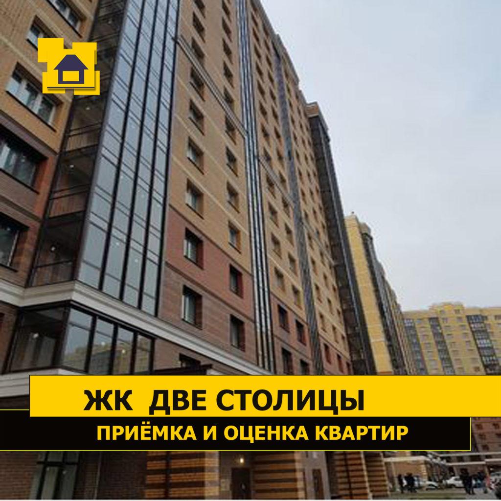 Отчёт о приёмке квартиры в ЖК две столицы 4 мая