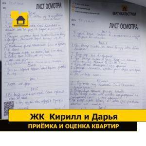 Приёмка квартиры в ЖК Кирилл и Дарья: Листы осмотра 1,2