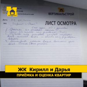 Приёмка квартиры в ЖК Кирилл и Дарья: Лист осмотра 3