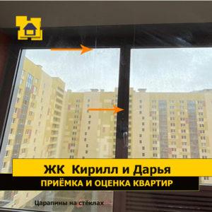 Приёмка квартиры в ЖК Кирилл и Дарья: Царапины на стеклах