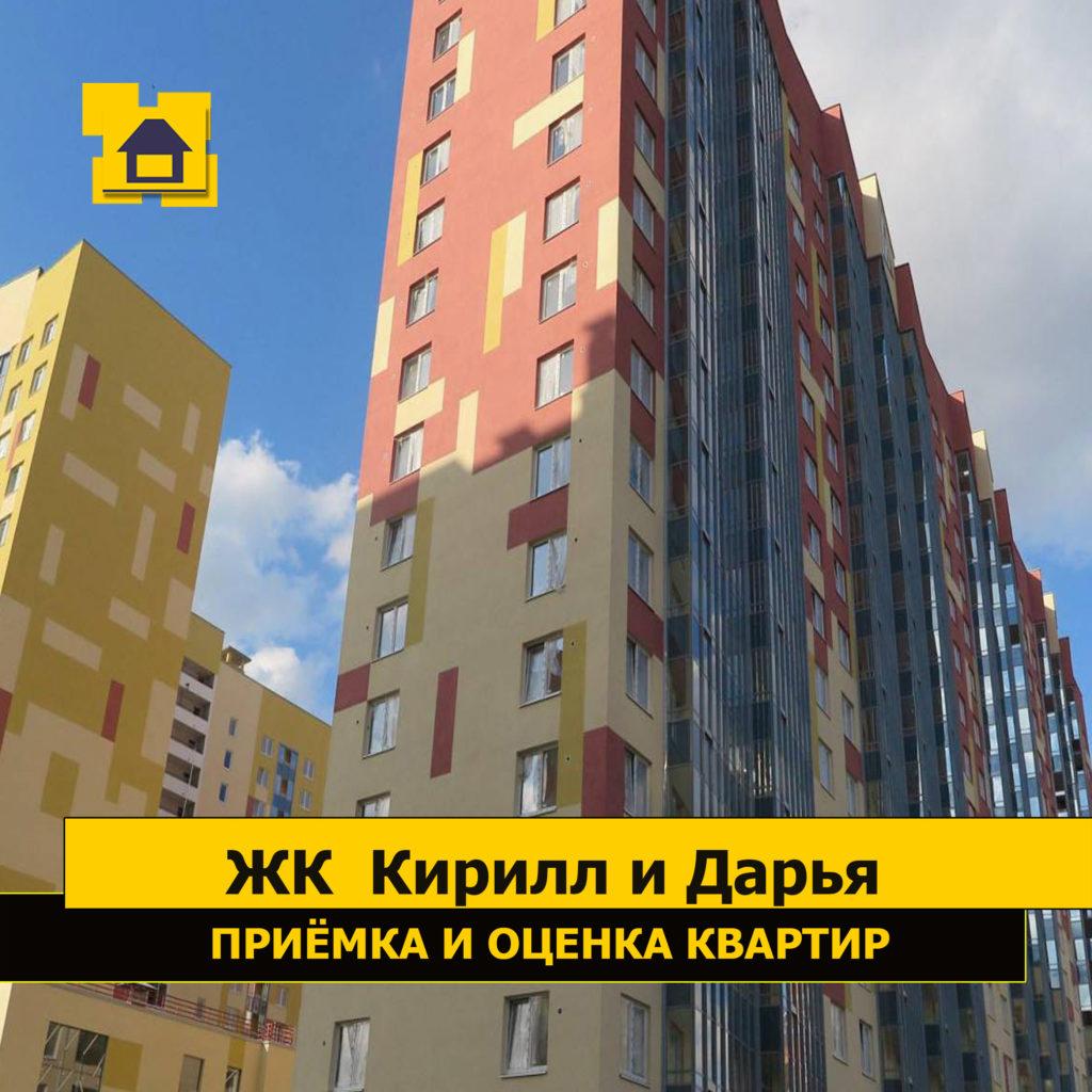 Отчёт о приёмке квартиры в ЖК кирилл и дарья  с видео 29 апреля