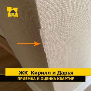 Приёмка квартиры в ЖК Кирилл и Дарья: Некачественно поклеяны обои