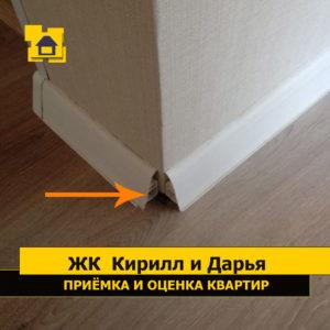 Приёмка квартиры в ЖК Кирилл и Дарья: Отсутствует уголок на плинтусе