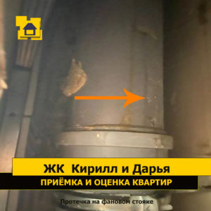 Приёмка квартиры в ЖК Кирилл и Дарья: Протечка на фановом стояке