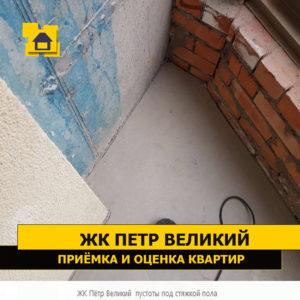 Приёмка квартиры в ЖК Петр Великий и Екатерина Великая: Пустоты под стяжкой пола