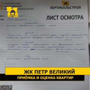 Приёмка квартиры в ЖК Петр Великий и Екатерина Великая: лист осмотра