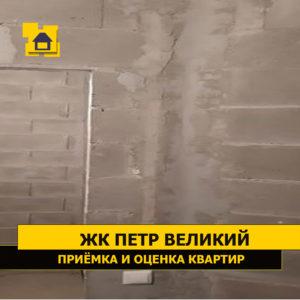 Приёмка квартиры в ЖК Петр Великий и Екатерина Великая: Наплывы шпатлёвки на стене