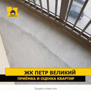 Приёмка квартиры в ЖК Петр Великий и Екатерина Великая: Трещины в стяжке пола