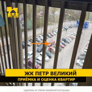 Приёмка квартиры в ЖК Петр Великий и Екатерина Великая: Царапины на стёклах витражной конструкции