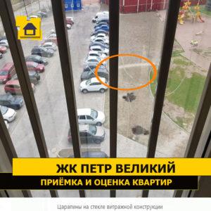 Приёмка квартиры в ЖК Петр Великий и Екатерина Великая: Царапины на стекле витражной конструкции