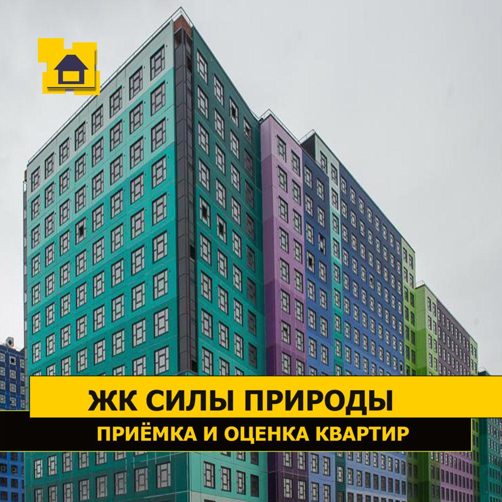 Отчёт о приёмке квартиры в ЖК силы природы 5 мая